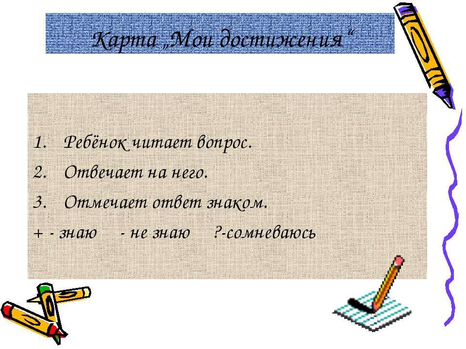 """Карта """"Мои достижения"""" Ребёнок читает вопрос. Отвечает на него. Отмечает отве..."""