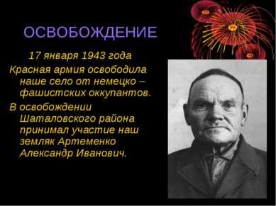 ОСВОБОЖДЕНИЕ 17 января 1943 года Красная армия освободила наше село от немецк...