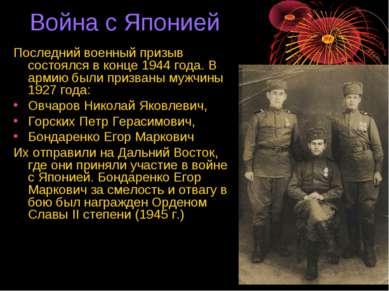 Война с Японией Последний военный призыв состоялся в конце 1944 года. В армию...