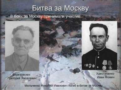Битва за Москву Мильченко Николай Иванович погиб в битве за Москву В боях за ...