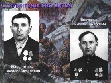 Шевченко Николай Захарович Сталинградская битва Кондратенко Василий Яковлевич