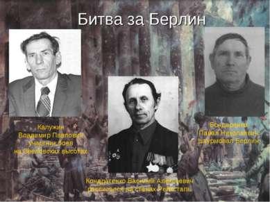 Кондратенко Василий Алексеевич расписался на стенах Рейхстага. Битва за Берли...