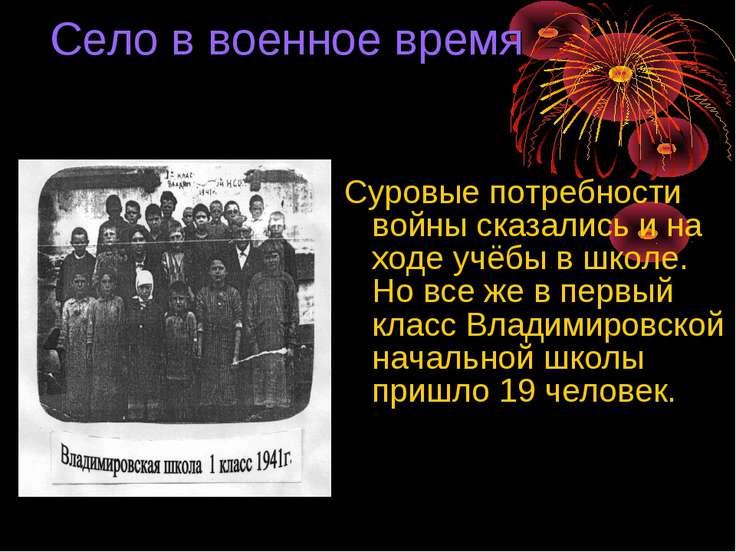 Село в военное время Суровые потребности войны сказались и на ходе учёбы в шк...