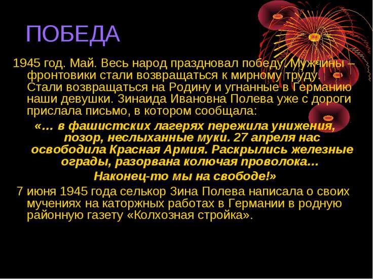 ПОБЕДА 1945 год. Май. Весь народ праздновал победу. Мужчины – фронтовики стал...