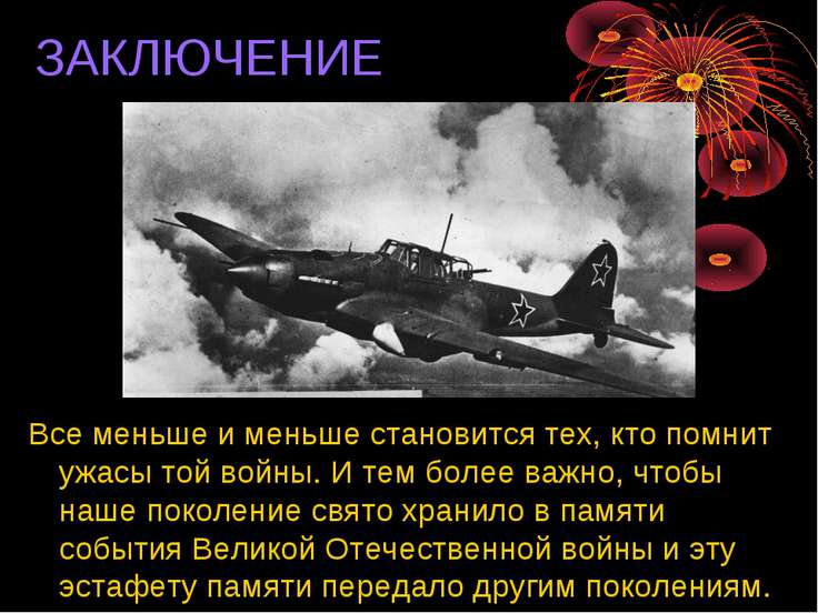 ЗАКЛЮЧЕНИЕ Все меньше и меньше становится тех, кто помнит ужасы той войны. И ...