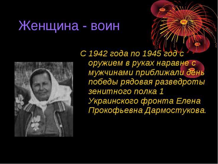 Женщина - воин С 1942 года по 1945 год с оружием в руках наравне с мужчинами ...