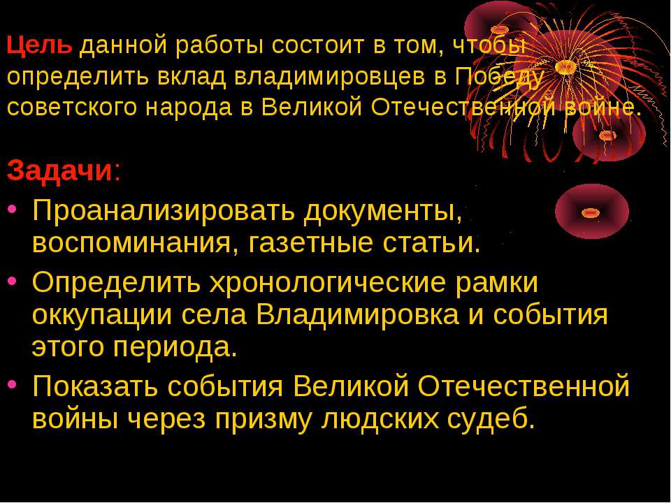 Цель данной работы состоит в том, чтобы определить вклад владимировцев в Побе...