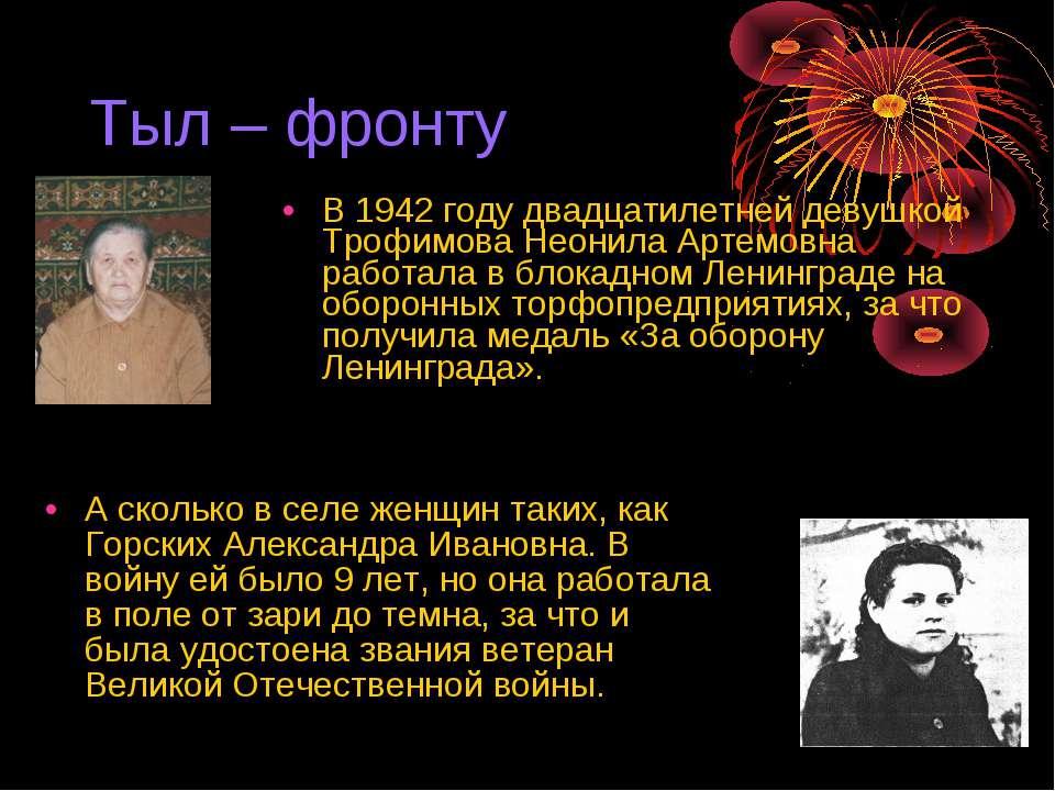 Тыл – фронту А сколько в селе женщин таких, как Горских Александра Ивановна. ...