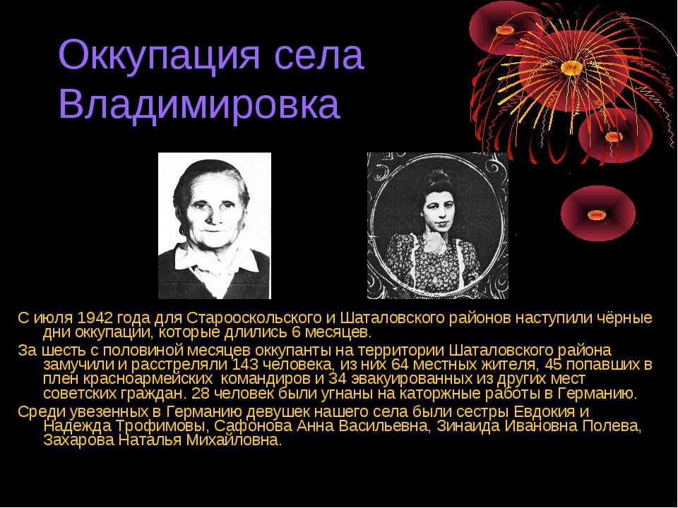 Оккупация села Владимировка С июля 1942 года для Старооскольского и Шаталовск...