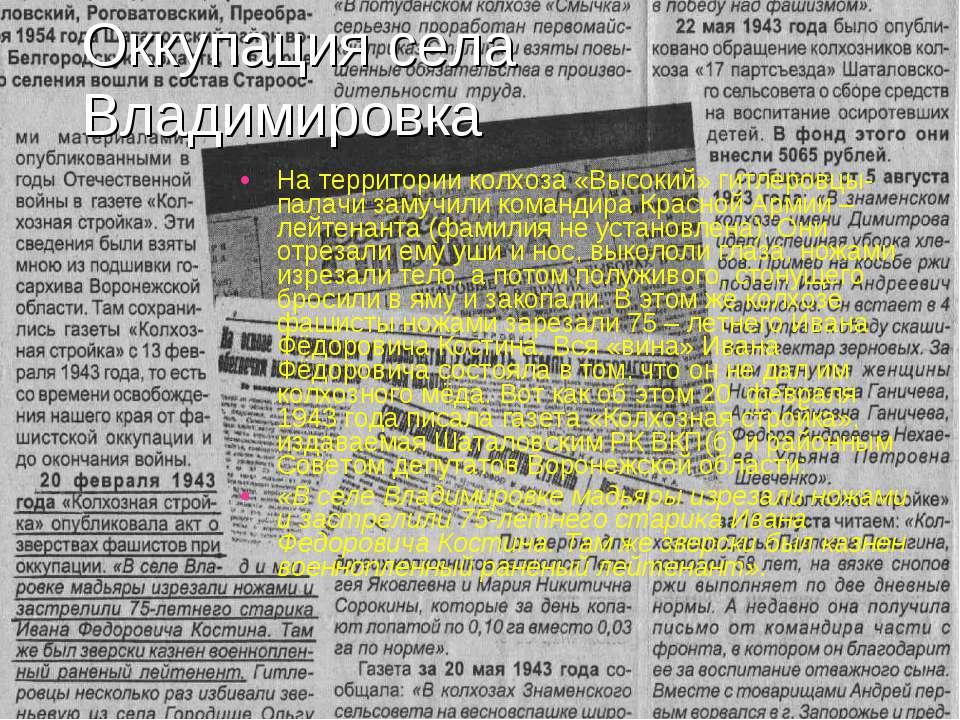 Оккупация села Владимировка На территории колхоза «Высокий» гитлеровцы-палачи...