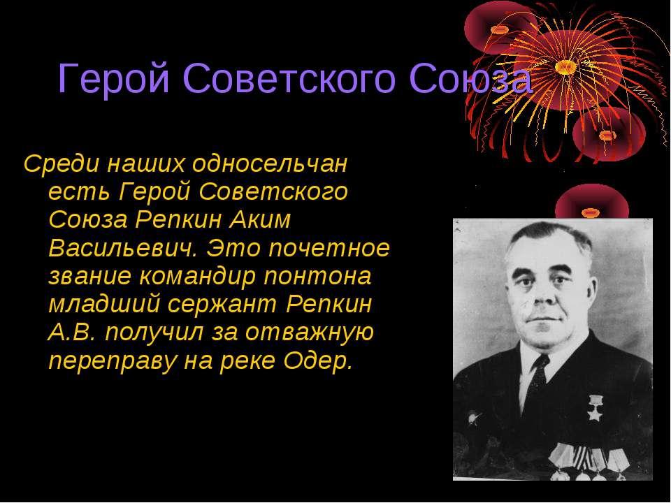 Герой Советского Союза Среди наших односельчан есть Герой Советского Союза Ре...