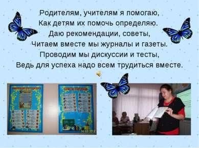 Родителям, учителям я помогаю, Как детям их помочь определяю. Даю рекомендаци...