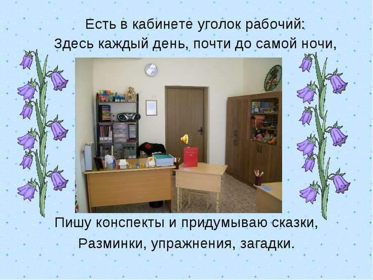 Есть в кабинете уголок рабочий: Здесь каждый день, почти до самой ночи, Пишу ...