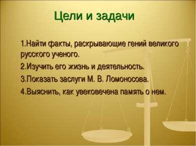 1.Найти факты, раскрывающие гений великого русского ученого. 2.Изучить его жи...