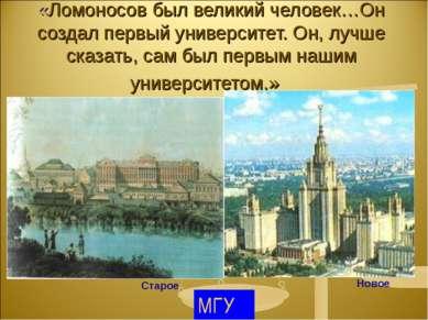 «Ломоносов был великий человек…Он создал первый университет. Он, лучше сказат...