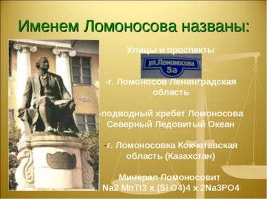 Именем Ломоносова названы: Улицы и проспекты -г. Ломоносов Ленинградская обла...