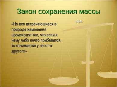 Закон сохранения массы «Но все встречающиеся в природе изменения происходят т...
