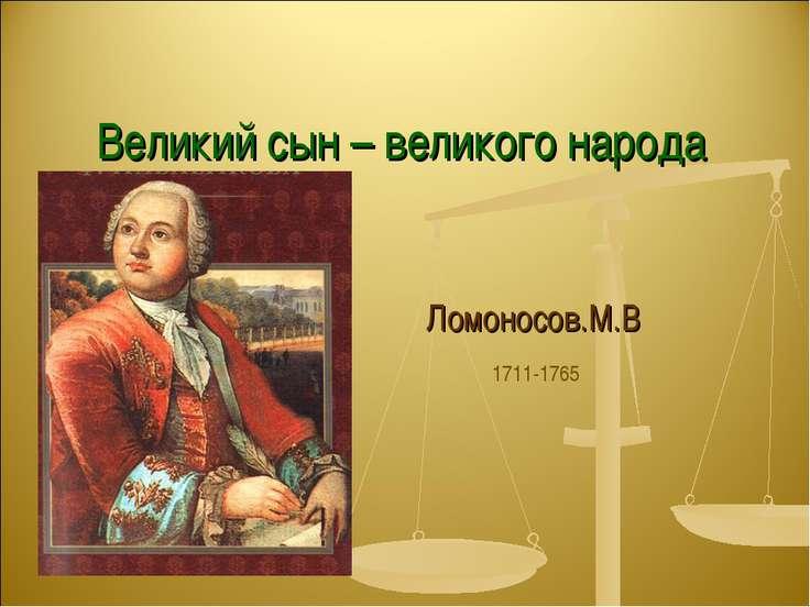 Ломоносов.М.В Великий сын – великого народа 1711-1765