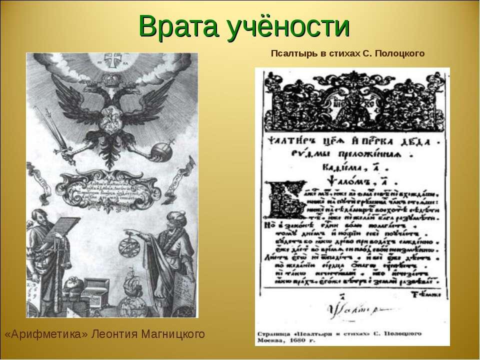 Врата учёности «Арифметика» Леонтия Магницкого Псалтырь в стихах С. Полоцкого