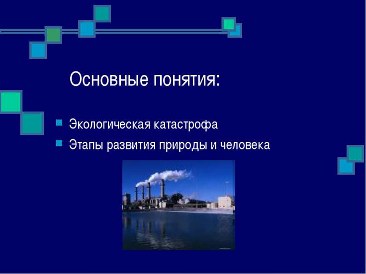 Основные понятия: Экологическая катастрофа Этапы развития природы и человека