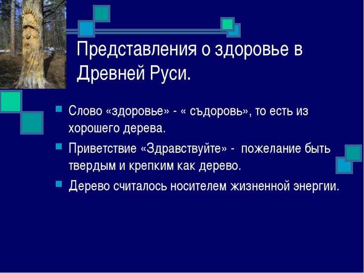 Представления о здоровье в Древней Руси. Слово «здоровье» - « съдоровь», то е...