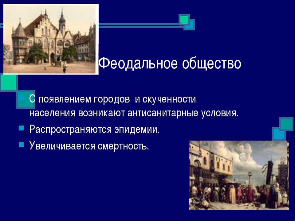 Феодальное общество С появлением городов и скученности населения возникают ан...