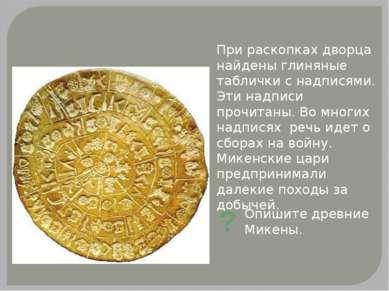 При раскопках дворца найдены глиняные таблички с надписями. Эти надписи прочи...