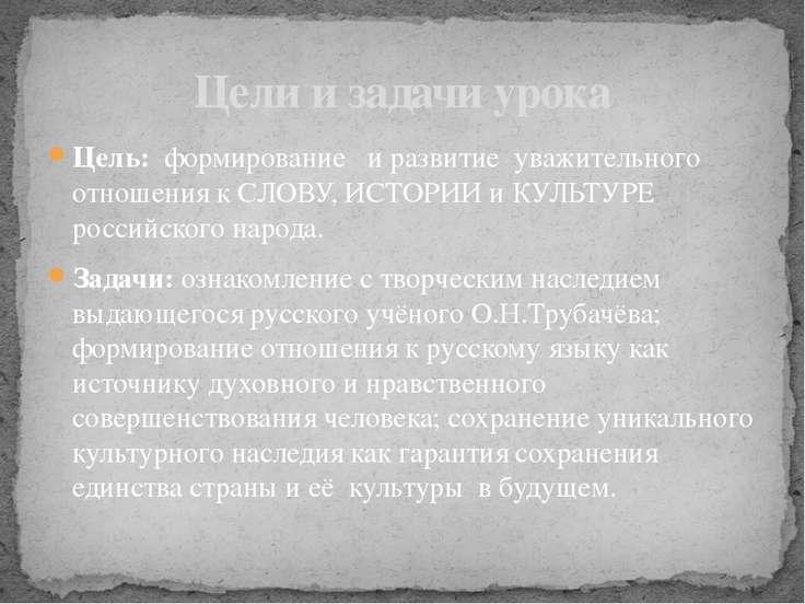 Цель: формирование и развитие уважительного отношения к СЛОВУ, ИСТОРИИ и КУЛЬ...
