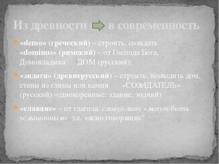 «demo» (греческий) – строить, созидать «dominus» (римский) – от Господа Бога,...