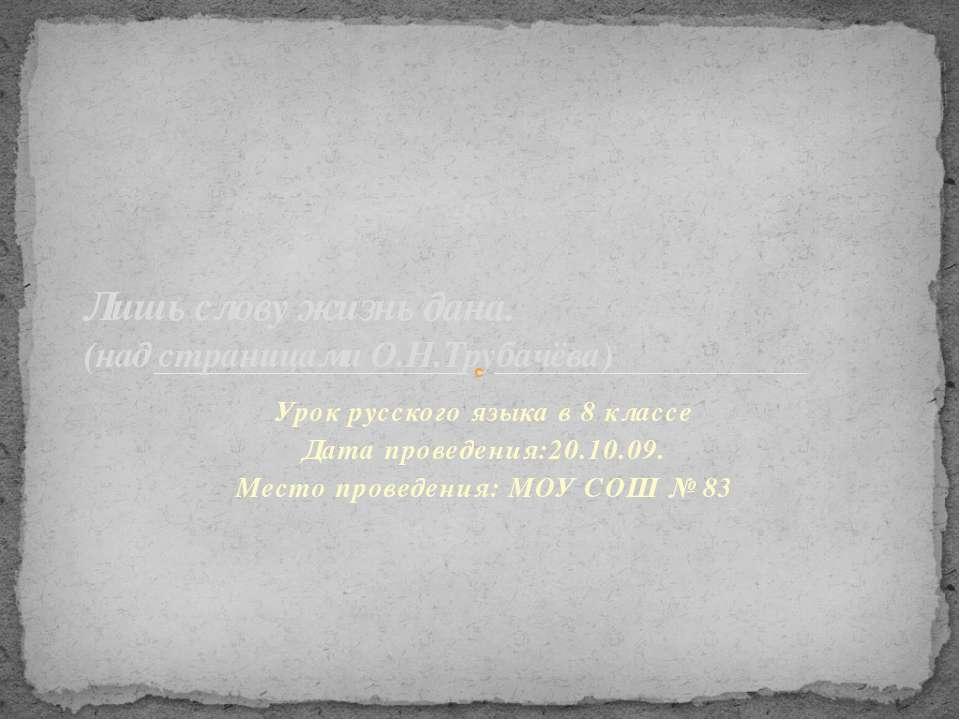 Урок русского языка в 8 классе Дата проведения:20.10.09. Место проведения: МО...