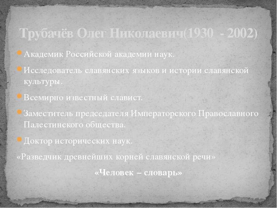 Академик Российской академии наук. Исследователь славянских языков и истории ...
