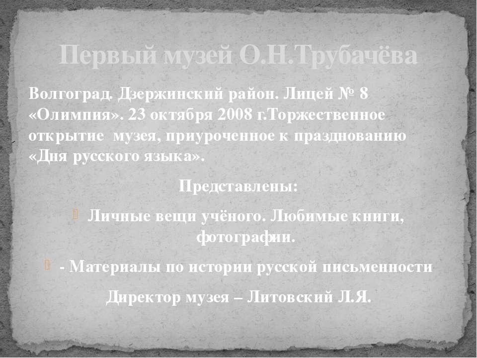 Волгоград. Дзержинский район. Лицей № 8 «Олимпия». 23 октября 2008 г.Торжеств...