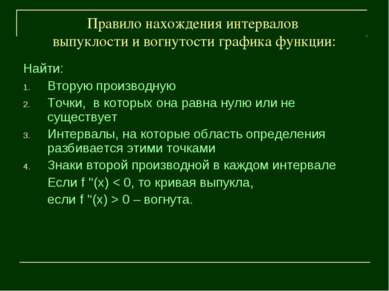 Правило нахождения интервалов выпуклости и вогнутости графика функции: Найти:...