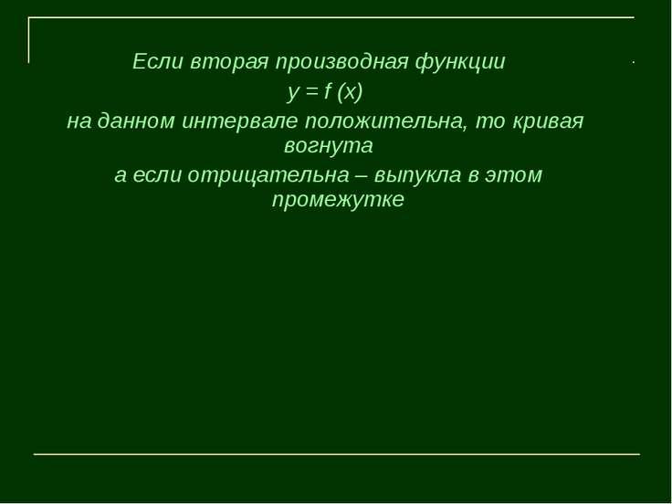 Если вторая производная функции у = f (х) на данном интервале положительна, т...