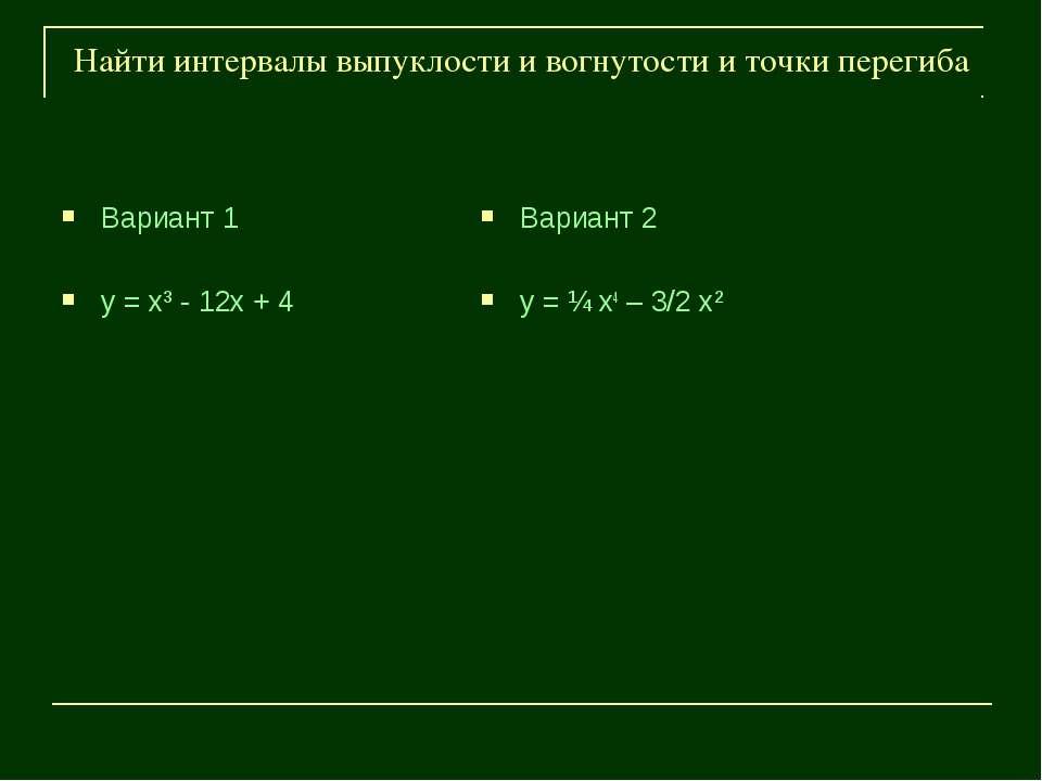 Найти интервалы выпуклости и вогнутости и точки перегиба Вариант 1 у = х³ - 1...