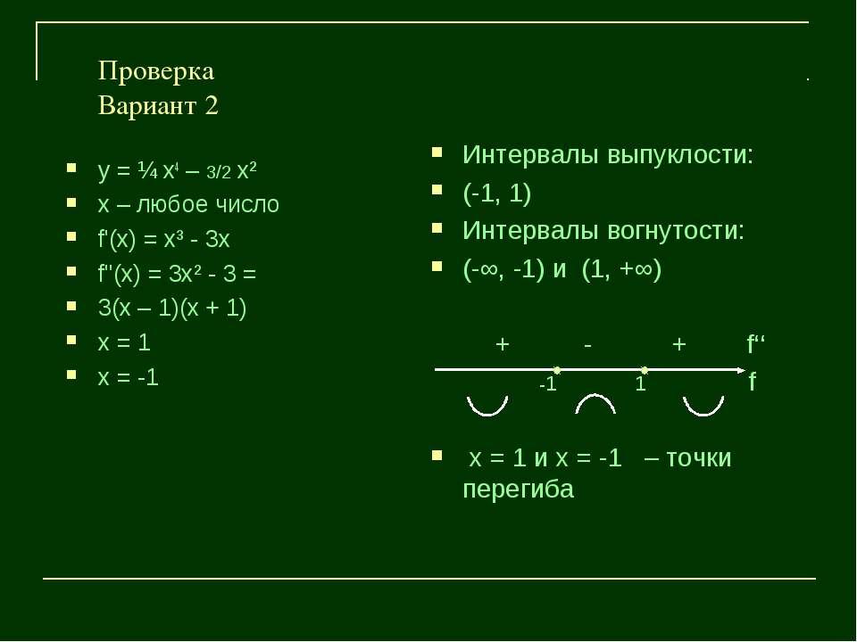 Проверка Вариант 2 у = ¼ х4 – 3/2 х² х – любое число f'(х) = х³ - 3х f''(х) =...