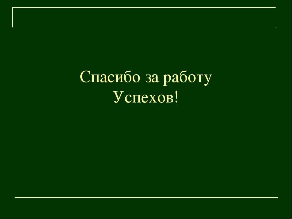 Спасибо за работу Успехов!
