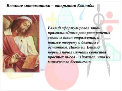 Великие математики – открытия Евклида. Евклид сформулировал закон прямолинейн...