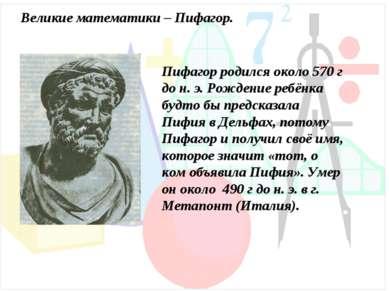Великие математики – Пифагор. Пифагор родился около 570 г до н. э. Рождение р...