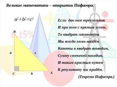 Великие математики – открытия Пифагора. a2+b2=с2 B C A Если дан нам треугольн...