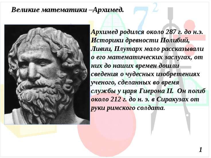 Архимед родился около 287 г. до н.э. Историки древности Полибий, Ливии, Плута...