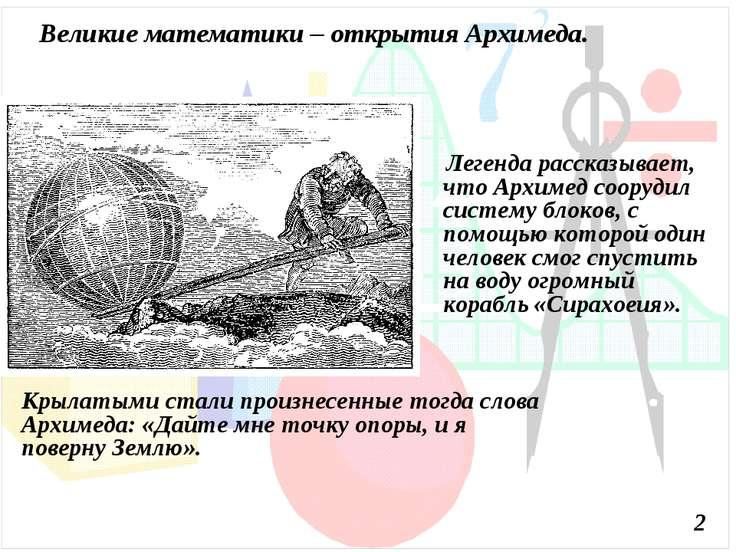 Великие математики – открытия Архимеда. Легенда рассказывает, что Архимед соо...