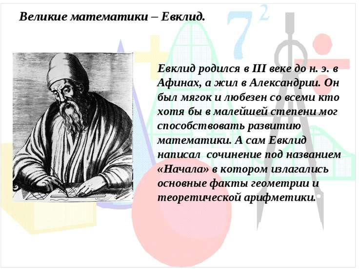 Великие математики – Евклид. Евклид родился в III веке до н. э. в Афинах, а ж...