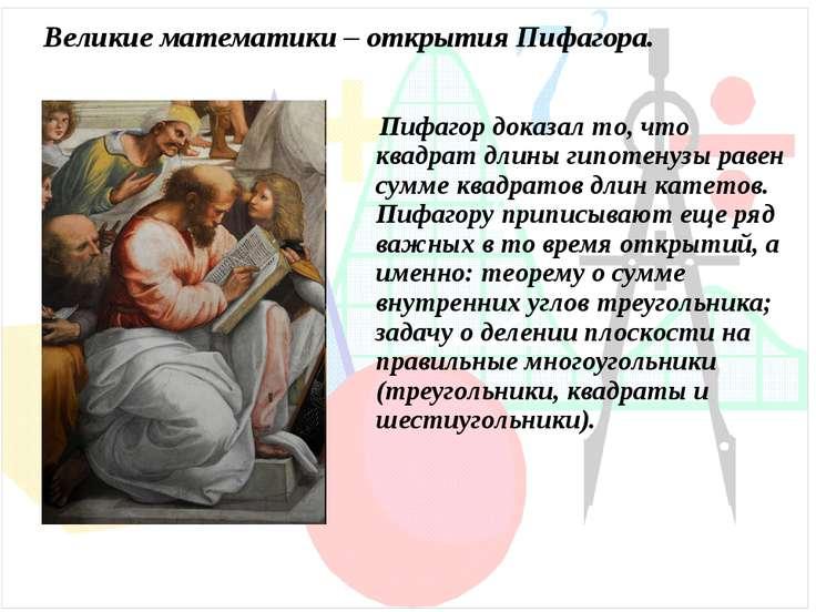 Пифагор доказал то, что квадрат длины гипотенузы равен сумме квадратов длин к...