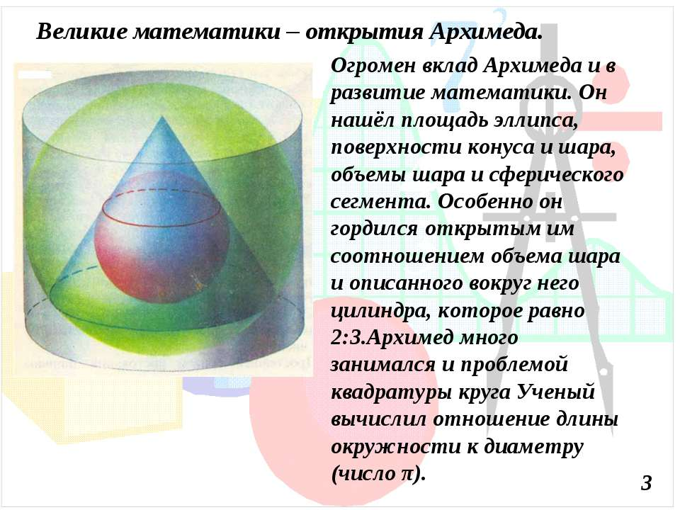 Великие математики – открытия Архимеда. 3 Огромен вклад Архимеда и в развитие...