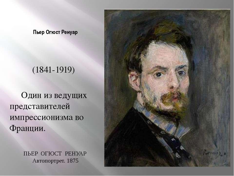 Пьер Огюст Ренуар (1841-1919) Один из ведущих представителей импрессионизма в...