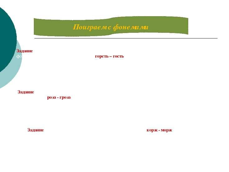 Поиграем с фонемами Задание: из каждого слова выньте по одной фонеме. Сделайт...