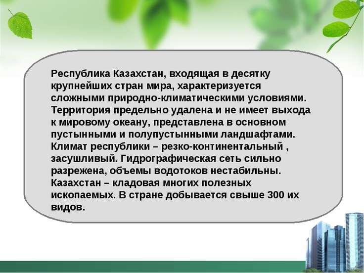 Республика Казахстан, входящая в десятку крупнейших стран мира, характеризует...