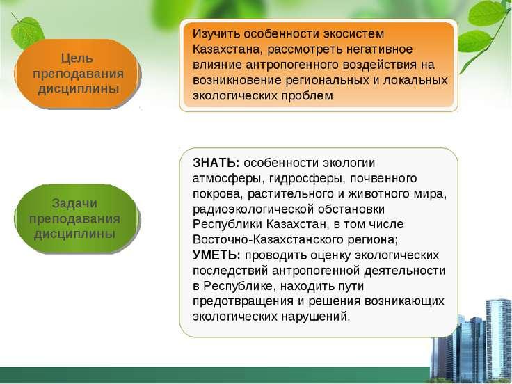 Задачи преподавания дисциплины Цель преподавания дисциплины Изучить особеннос...