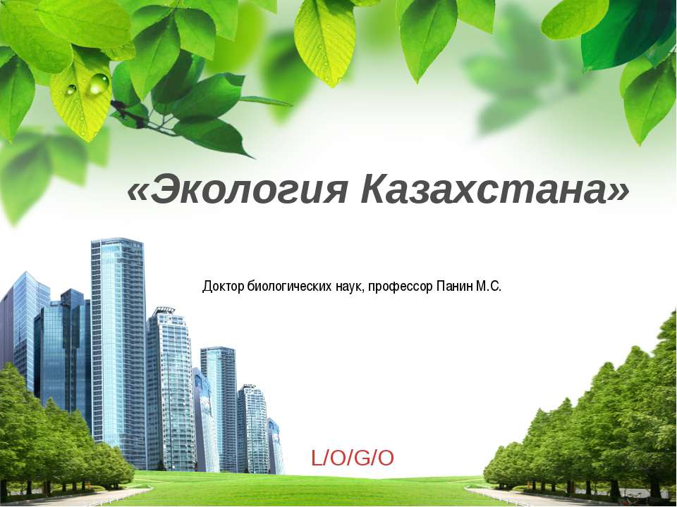 «Экология Казахстана» Доктор биологических наук, профессор Панин М.С. L/O/G/O